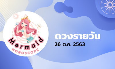 Mermaid Horoscope ดวงรายวัน 26 ต.ค. 2563