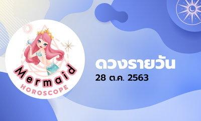 Mermaid Horoscope ดวงรายวัน 28 ต.ค. 2563