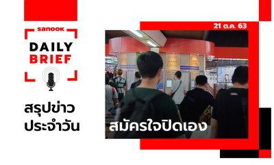 Sanook Daily Brief สรุปข่าวประจำวัน 21 ต.ค. 63