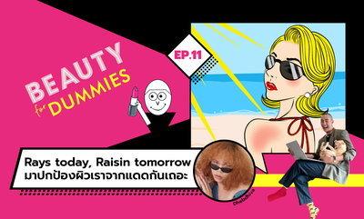 Beauty for Dummies EP.11 - Rays today, Raisins tomorrow  ปกป้องผิวให้ปังด้วยกันแดด