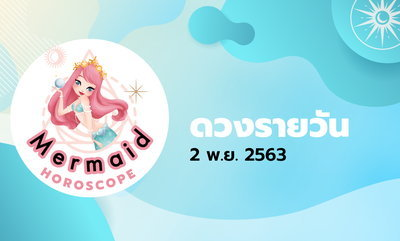 Mermaid Horoscope ดวงรายวัน 2 พ.ย. 2563