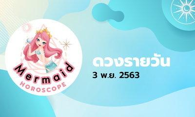 Mermaid Horoscope ดวงรายวัน 3 พ.ย. 2563
