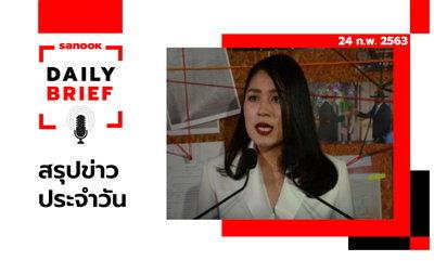 Sanook Daily Brief สรุปข่าวประจำวัน 24 ก.พ. 63