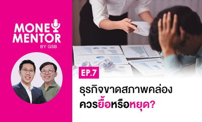 Money Mentor by GSB - EP.7