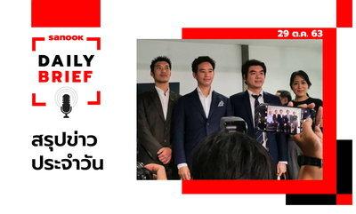 Sanook Daily Brief สรุปข่าวประจำวัน 29 ต.ค. 63
