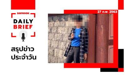 Sanook Daily Brief สรุปข่าวประจำวัน 27 ก.พ. 63