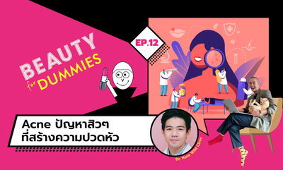 Beauty for Dummies EP.12 - Acne ปัญหาสิวๆ ที่สร้างความปวดหัว