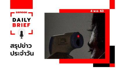 Sanook Daily Brief สรุปข่าวประจำวัน 4 พ.ย. 63