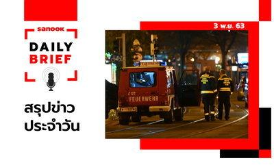 Sanook Daily Brief สรุปข่าวประจำวัน 3 พ.ย. 63