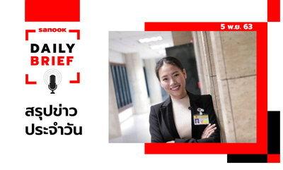 Sanook Daily Brief สรุปข่าวประจำวัน 5 พ.ย. 63