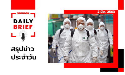 Sanook Daily Brief สรุปข่าวประจำวัน 2 มี.ค. 63