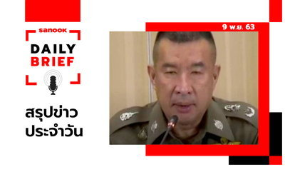Sanook Daily Brief สรุปข่าวประจำวัน 9 พ.ย. 63