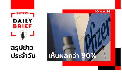 Sanook Daily Brief สรุปข่าวประจำวัน 10 พ.ย. 63