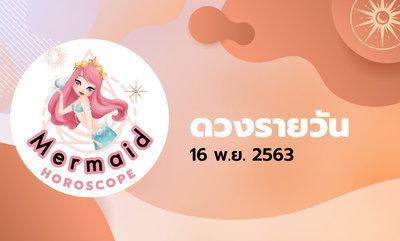 Mermaid Horoscope ดวงรายวัน 16 พ.ย. 2563