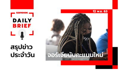 Sanook Daily Brief สรุปข่าวประจำวัน 12 พ.ย. 63