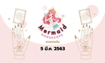Mermaid Horoscope ดวงรายวัน 5 มี.ค. 2563