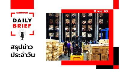Sanook Daily Brief สรุปข่าวประจำวัน 11 พ.ย. 63