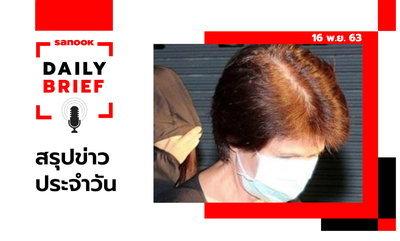 Sanook Daily Brief สรุปข่าวประจำวัน 16 พ.ย. 63