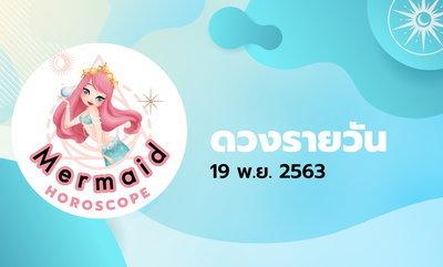 Mermaid Horoscope ดวงรายวัน 19 พ.ย. 2563