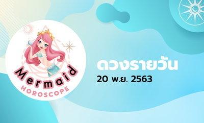 Mermaid Horoscope ดวงรายวัน 20 พ.ย. 2563