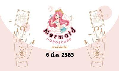 Mermaid Horoscope ดวงรายวัน 6 มี.ค. 2563
