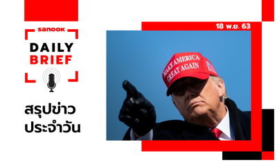 Sanook Daily Brief สรุปข่าวประจำวัน 18 พ.ย. 63
