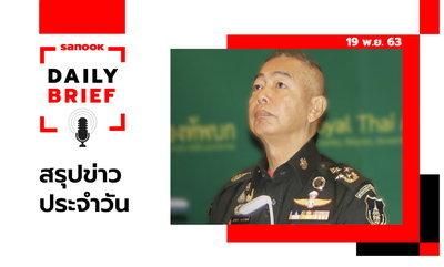 Sanook Daily Brief สรุปข่าวประจำวัน 19 พ.ย. 63