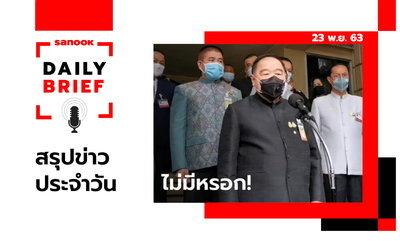 Sanook Daily Brief สรุปข่าวประจำวัน 23 พ.ย. 63