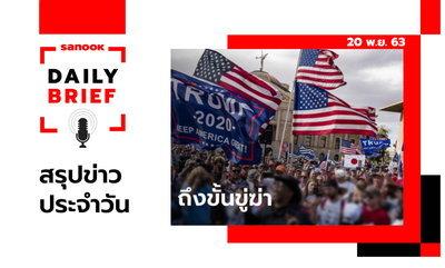 Sanook Daily Brief สรุปข่าวประจำวัน 20 พ.ย. 63