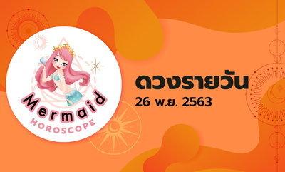 Mermaid Horoscope ดวงรายวัน 26 พ.ย. 2563