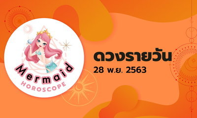 Mermaid Horoscope ดวงรายวัน 28 พ.ย. 2563