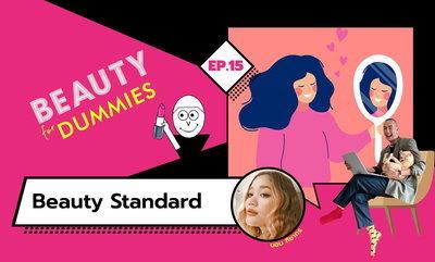 Beauty for Dummies EP.15 - Beauty Standard