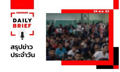 Sanook Daily Brief สรุปข่าวประจำวัน 24 พ.ย. 63
