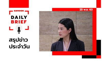 Sanook Daily Brief สรุปข่าวประจำวัน 25 พ.ย. 63