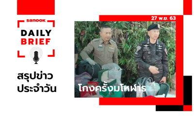 Sanook Daily Brief สรุปข่าวประจำวัน 27 พ.ย. 63