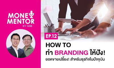Money Mentor by GSB - EP.12