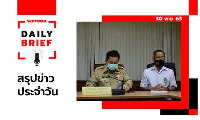 Sanook Daily Brief สรุปข่าวประจำวัน 30 พ.ย. 63