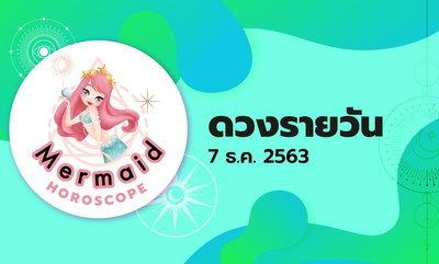 Mermaid Horoscope ดวงรายวัน 7 ธ.ค. 2563