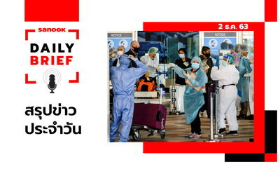 Sanook Daily Brief สรุปข่าวประจำวัน 2 ธ.ค. 63