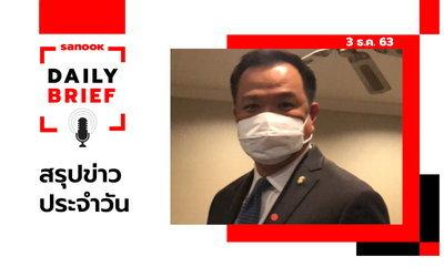 Sanook Daily Brief สรุปข่าวประจำวัน 3 ธ.ค. 63