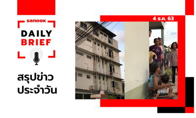 Sanook Daily Brief สรุปข่าวประจำวัน 4 ธ.ค. 63