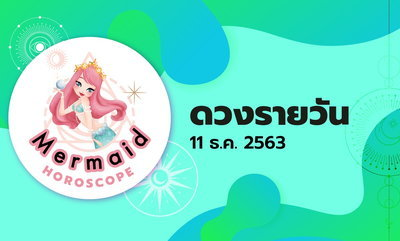 Mermaid Horoscope ดวงรายวัน 11 ธ.ค. 2563