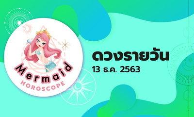 Mermaid Horoscope ดวงรายวัน 13 ธ.ค. 2563