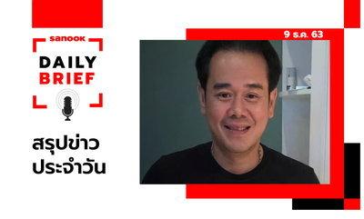 Sanook Daily Brief สรุปข่าวประจำวัน 9 ธ.ค. 63