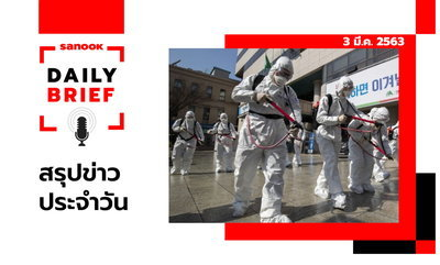 Sanook Daily Brief สรุปข่าวประจำวัน 3 มี.ค. 63