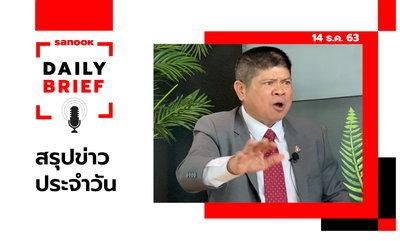 Sanook Daily Brief สรุปข่าวประจำวัน 14 ธ.ค. 63