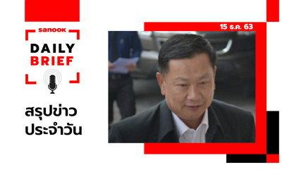 Sanook Daily Brief สรุปข่าวประจำวัน 15 ธ.ค. 63