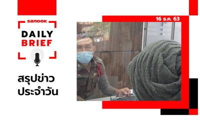 Sanook Daily Brief สรุปข่าวประจำวัน 16 ธ.ค. 63