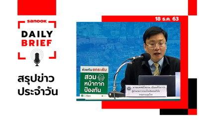 Sanook Daily Brief สรุปข่าวประจำวัน 18 ธ.ค. 63