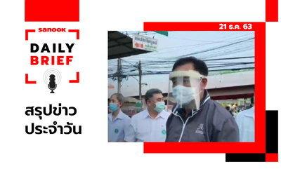 Sanook Daily Brief สรุปข่าวประจำวัน 21 ธ.ค. 63